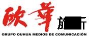 欧华旅听-欧华网 Logo